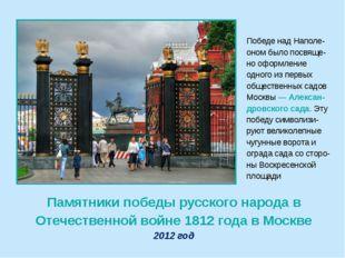 Памятники победы русского народа в Отечественной войне 1812 года в Москве 201