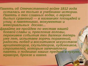 Память об Отечественной войне 1812 года осталась не только в учебниках истор