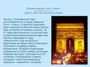 Площадь Шарль де Голль - Этуаль и Триумфальная арка. Один из самых известных
