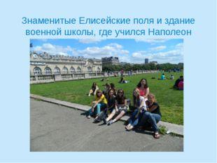Знаменитые Елисейские поля и здание военной школы, где учился Наполеон
