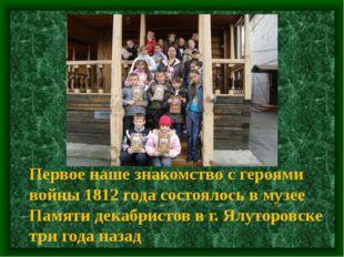 Первое наше знакомство с героями войны 1812 года состоялось в музее Памяти де