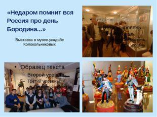 «Недаром помнит вся Россия про день Бородина...» Выставка в музее-усадьбе Ко