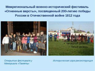 Межрегиональный военно-исторический фестиваль «Огненные версты», посвященный