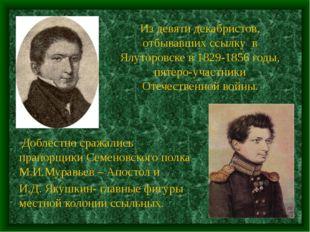 Из девяти декабристов, отбывавших ссылку в Ялуторовске в 1829-1856 годы, пяте