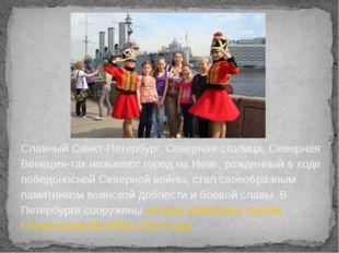 Славный Санкт-Петербург, Северная столица, Северная Венеция-так называют гор