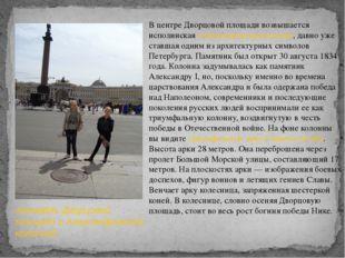 Ансамбль Дворцовой площади с Александровской колонной В центре Дворцовой пло