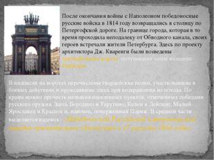 В надписях на воротах перечислены гвардейские полки, участвовавшие в боевых