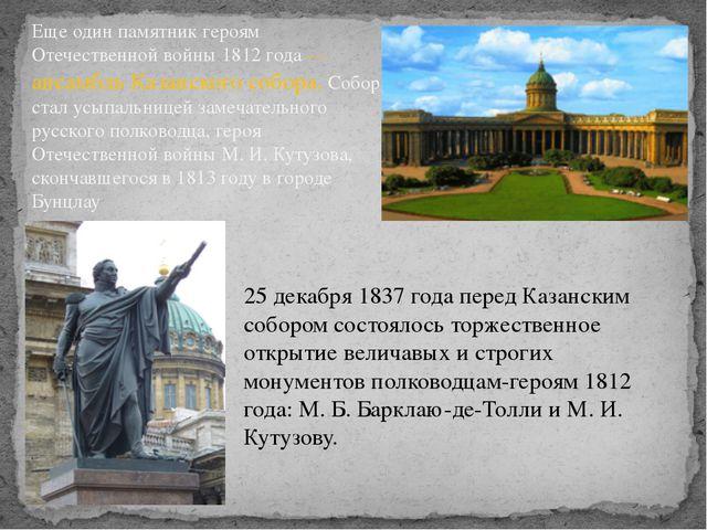 Еще один памятник героям Отечественной войны 1812 года — ансамбль Казанского...