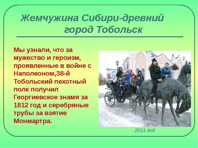 Жемчужина Сибири-древний город Тобольск 2011 год Мы узнали, что за мужество и...