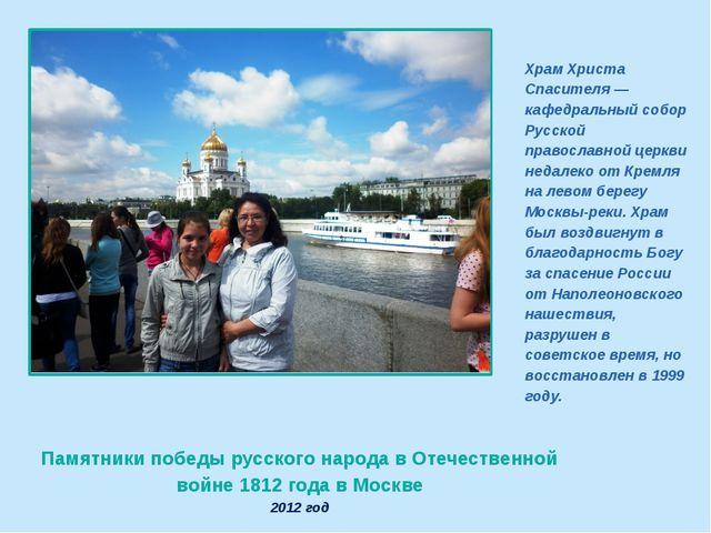 Памятники победы русского народа в Отечественной войне 1812 года в Москве 201...