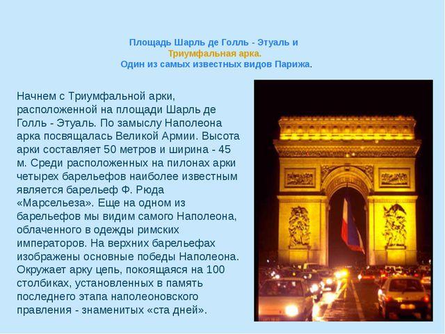 Площадь Шарль де Голль - Этуаль и Триумфальная арка. Один из самых известных...