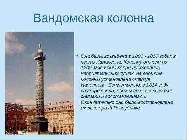 Вандомская колонна Она была возведена в 1806 - 1810 годах в честь Наполеона....