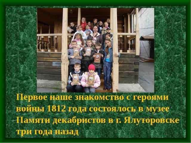 Первое наше знакомство с героями войны 1812 года состоялось в музее Памяти де...