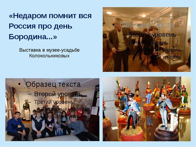 «Недаром помнит вся Россия про день Бородина...» Выставка в музее-усадьбе Ко...