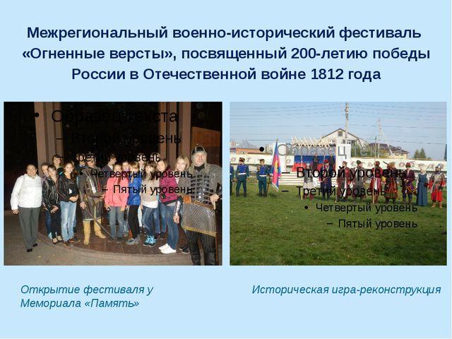 Межрегиональный военно-исторический фестиваль «Огненные версты», посвященный...