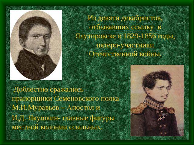 Из девяти декабристов, отбывавших ссылку в Ялуторовске в 1829-1856 годы, пяте...