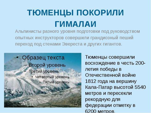 ТЮМЕНЦЫ ПОКОРИЛИ ГИМАЛАИ Альпинисты разного уровня подготовки под руководство...