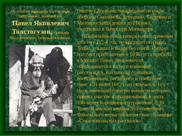 Но особого внимания ялуторовчан заслуживает, конечно же, Павел Яковлевич Толс...