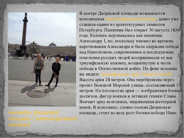 Ансамбль Дворцовой площади с Александровской колонной В центре Дворцовой пло...