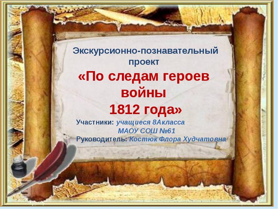 Экскурсионно-познавательный проект «По следам героев войны 1812 года» Участн...