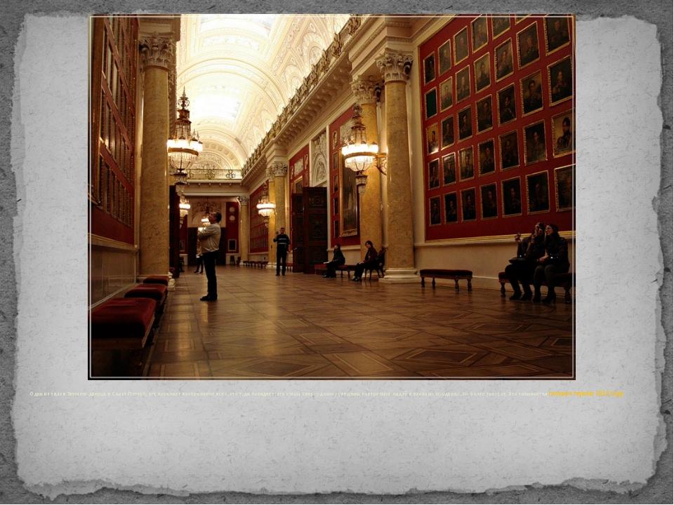 Один из залов Зимнего дворца в Санкт-Петербурге поражает воображение всех, кт...