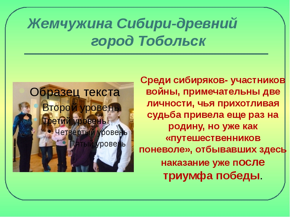 Жемчужина Сибири-древний город Тобольск Среди сибиряков- участников войны, п...