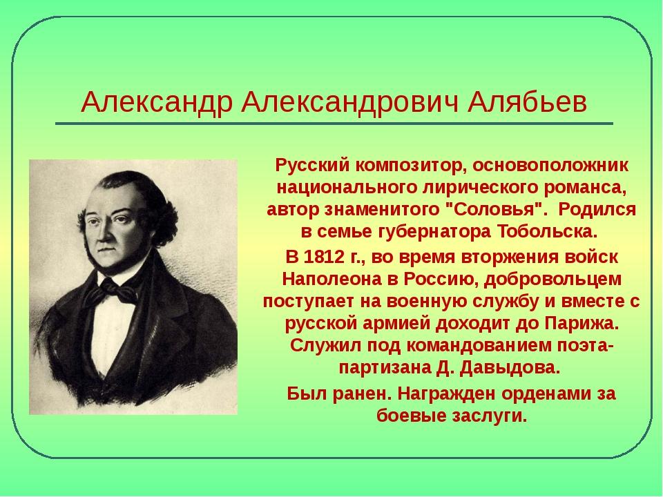 Александр Александрович Алябьев Русский композитор, основоположник национальн...