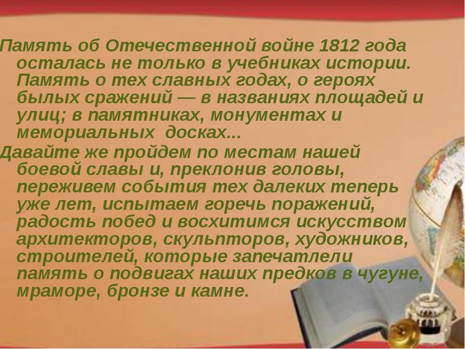Память об Отечественной войне 1812 года осталась не только в учебниках истор...