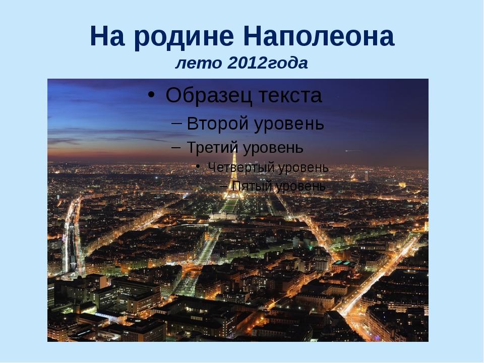 На родине Наполеона лето 2012года