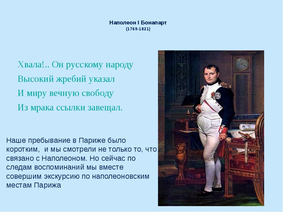 Наполеон I Бонапарт (1769-1821) Наше пребывание в Париже было коротким, и мы...