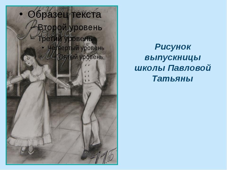 Рисунок выпускницы школы Павловой Татьяны