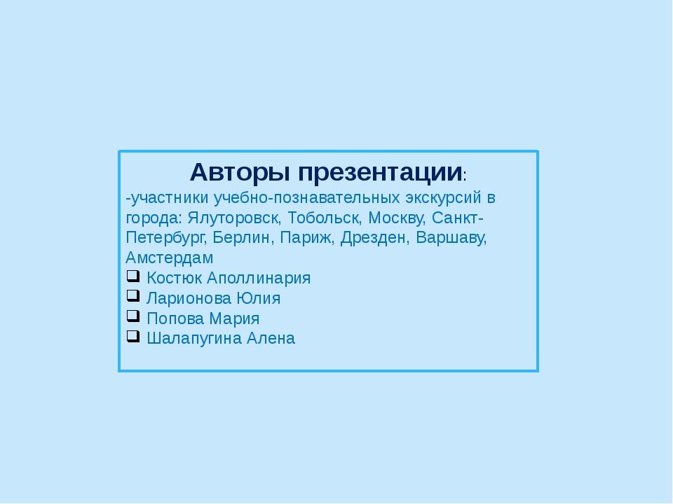 Авторы презентации: -участники учебно-познавательных экскурсий в города: Ялут...