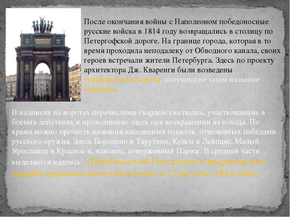 В надписях на воротах перечислены гвардейские полки, участвовавшие в боевых...