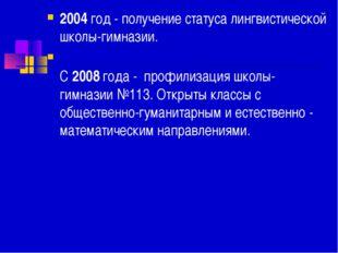 2004год - получение статуса лингвистической школы-гимназии. С2008года -