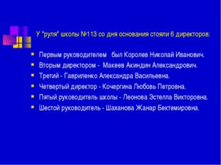 """У """"руля"""" школы №113 со дня основания стояли 6 директоров: Первым руководит"""