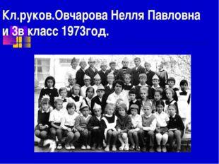 Кл.руков.Овчарова Нелля Павловна и 3в класс 1973год.