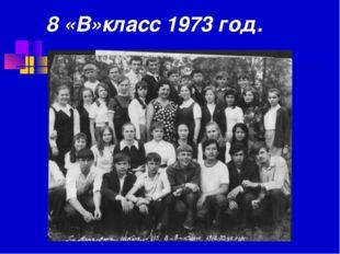 8 «В»класс 1973 год.