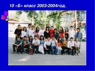 10 «Б» класс 2003-2004год.