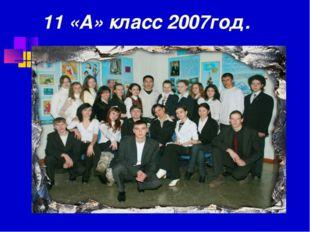 11 «А» класс 2007год.