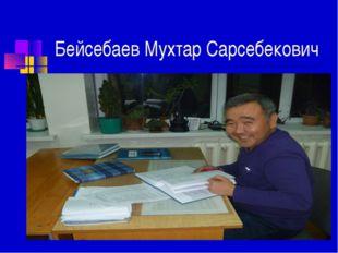 Бейсебаев Мухтар Сарсебекович