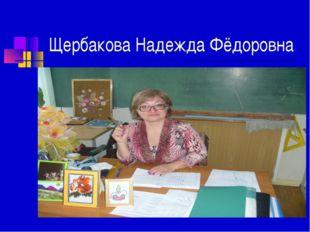 Щербакова Надежда Фёдоровна