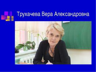 Трухачева Вера Александровна