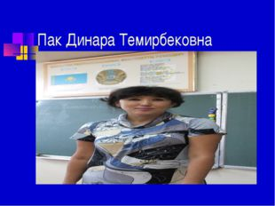 Пак Динара Темирбековна