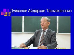 Дуйсенов Айдархан Ташмаханович