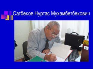 Сатбеков Нуртас Мухамбетбекович