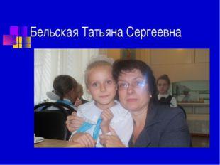 Бельская Татьяна Сергеевна