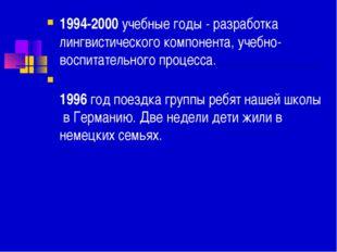 1994-2000учебные годы - разработка лингвистического компонента, учебно-воспи