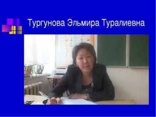 Тургунова Эльмира Туралиевна