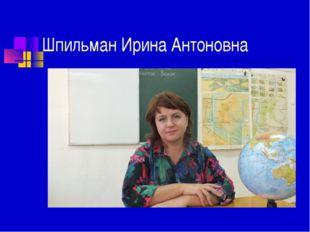 Шпильман Ирина Антоновна