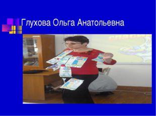 Глухова Ольга Анатольевна